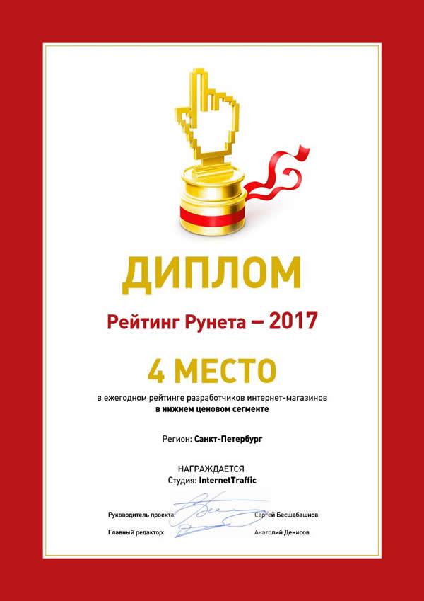 4-е место Рейтинга Рунета среди разработчиков интернет-магазинов по Санкт-Петербургу в Нижнем ценовом сегменте