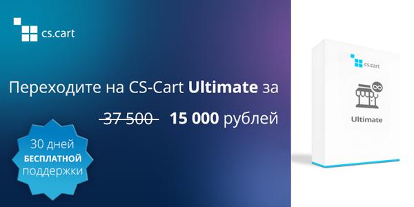 Акция: CS-Cart Ultimate за 15 000 руб.!