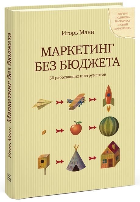 Книга «Маркетинг без бюджета» И. Манн