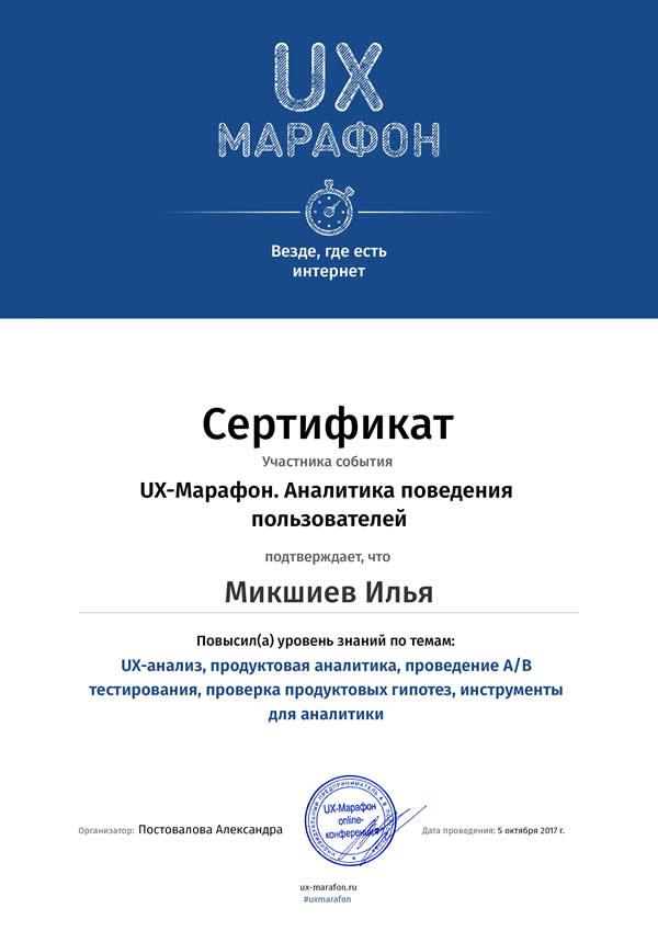 Сертификат UX-марафон Илья Микшиев