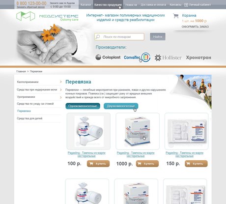 Макет страницы категории товаров
