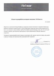 Отзыв клиента FinTovar