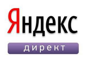 Яндекс.Директ - контекстная реклама для повышения продаж