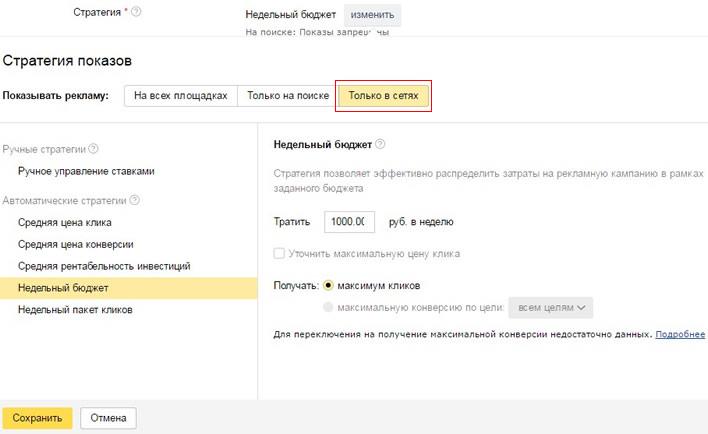 Какие ошибки характерны для рекламных кампаний в Яндекс.Директ?