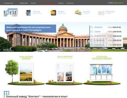 Разработка сайта оконного завода «Контакт»